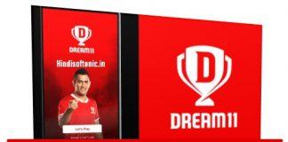 dream 11, dream 11 apk, dream 11 app download, dream 11 download, dream11 app, dream11 app download latest version