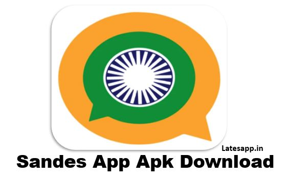 gims app, gims app download, latest app, samvad app, sandes app apk download, sandes app for android, sandes app govt of india, sandes app india, sandes app link, sandes app on play store, sandesh app