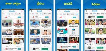 android app, appstore, download for pc, eenadu news paper today, eenadu telugu app, eenadu telugu news paper app, eenadu telugu news paper app download, eenadu telugu newspaper app, ios app, latest app, news app, playstore