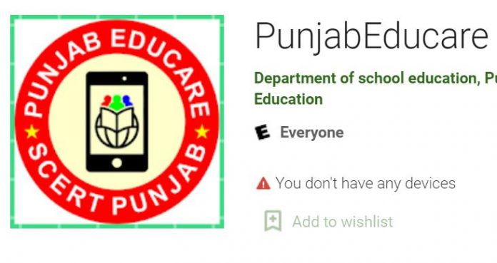 android app, education app, for pc, latest app, punjab educare, punjab educare app, punjab educare app download, punjab educare app download 2021, punjab educare app download apk, punjab educare app download for iphone, punjab educare app for iphone, punjab educare app for pc, punjab educare app login, punjab educare app online, punjab educare app open