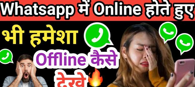 Offline Chat no last seen for WhatsApp App