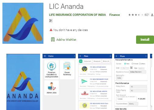 lic ananda app link, lic ananda app download link, lic ananda online, lic ananda app download for android, lic ananda registration,lic ananda app login